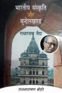 राधारमण वैद्य-भारतीय संस्कृति और बुन्देलखण्ड  - 13 by राजनारायण बोहरे in Hindi