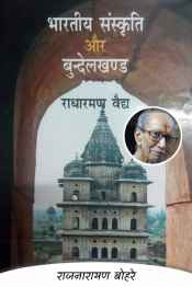 राधारमण वैद्य-भारतीय संस्कृति और बुन्देलखण्ड  - 14