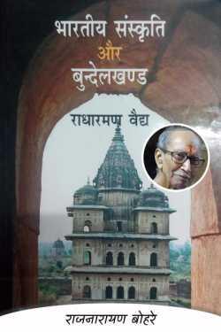 राजनारायण बोहरे द्वारा लिखित राधारमण वैद्य-भारतीय संस्कृति और बुन्देलखण्ड बुक  हिंदी में प्रकाशित