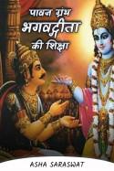 Asha Saraswat द्वारा लिखित  पावन ग्रंथ - भगवद्गीता की शिक्षा - 18 बुक Hindi में प्रकाशित