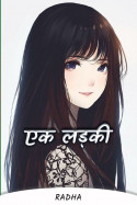 एक लड़की - 11 by Radha in Hindi