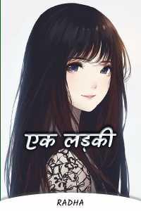 एक लड़की - 6