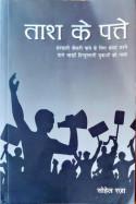 ताश के पत्ते- सोहेल रज़ा by राजीव तनेजा in Hindi