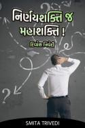 નિર્ણયશક્તિ જ મહાશક્તિ! – દિવ્યેશ ત્રિવેદી by Smita Trivedi in Gujarati