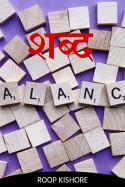 शब्द by Roop Kishore in Hindi
