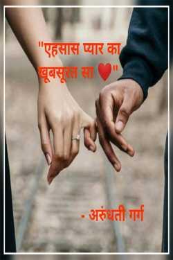 Ahsaas pyar ka khubsurat sa - 1 by ARUANDHATEE GARG मीठी in Hindi
