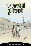 મધ્યમવર્ગની દુનિયાદારી by vaani manundra in Gujarati