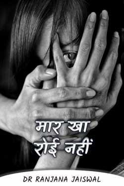 Dr Ranjana Jaiswal द्वारा लिखित मार खा रोई नहीं बुक  हिंदी में प्रकाशित