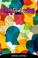 DIPAK CHITNIS દ્વારા સંસ્કૃતિની પરીક્ષા ગુજરાતીમાં