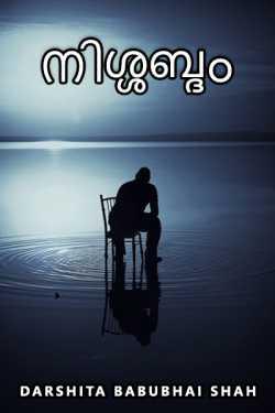 Silence by Darshita Babubhai Shah in Malayalam