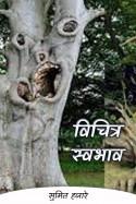 विचित्र स्वभाव by सुमित हजारे in Marathi