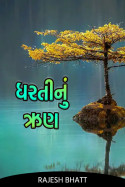 ધરતી નું ઋણ by Rajesh Bhatt in Gujarati