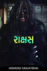 રાક્ષશ by Hemangi Sanjaybhai in Gujarati