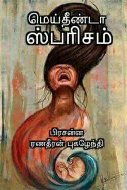 Meitheenda Sparisam by Prasanna Ranadheeran Pugazhendhi in Tamil