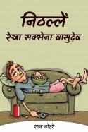 निठल्लें - रेखा सक्सेना वासुदेव by राज बोहरे in Hindi