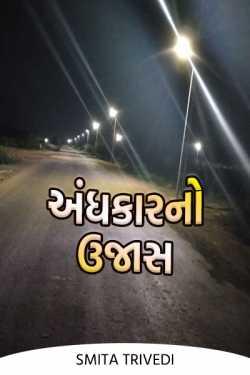 Andhakar no Ujas - Preface by Smita Trivedi in Gujarati