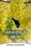 अमलतास के फूल - 8 नाम  Neerja Hemendra