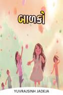 Yuvrajsinh jadeja દ્વારા બાળકો ગુજરાતીમાં