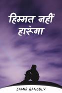 हिम्मत नहीं हारूंगा by SAMIR GANGULY in English