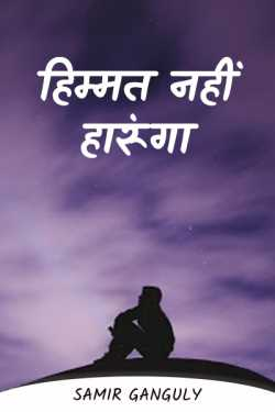I will not give up by SAMIR GANGULY in English
