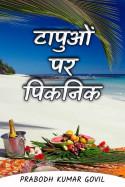 टापुओं पर पिकनिक - 26 by Prabodh Kumar Govil in Hindi