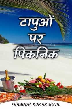 टापुओं पर पिकनिक by Prabodh Kumar Govil in Hindi