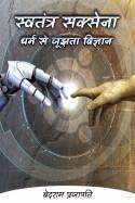"""बेदराम प्रजापति """"मनमस्त"""" द्वारा लिखित  स्वतंत्र सक्सेना -धर्म  से  जूझता विज्ञान बुक Hindi में प्रकाशित"""