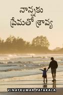 నాన్నకు ప్రేమతో శ్రావ్య by vinaykumar patakala in Telugu