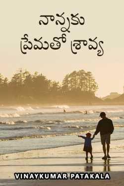 nannaku premato shravya by vinaykumar patakala in Telugu