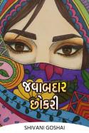 Shivani Goshai દ્વારા જવાબદાર છોકરી - 2 ગુજરાતીમાં