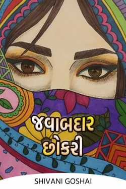 responsible girl - 2 by Shivani Goshai in Gujarati