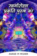 स्वर्गारोहण प्रकृति पुरुष का by Anand M Mishra in Hindi