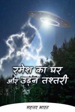रमेश का घर और उड़न तश्तरी by Shakti Singh Negi in Hindi