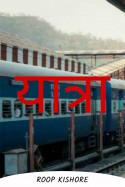 Roop Kishore द्वारा लिखित  यात्रा बुक Hindi में प्रकाशित