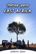Supriya Joshi यांनी मराठीत रोमांचक प्रवास - East Africa