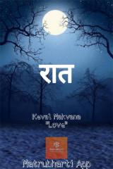 रात by Keval Makvana in Hindi