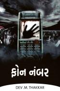 ફોન નંબર - (અંતિમ ભાગ) by Dev .M. Thakkar in Gujarati