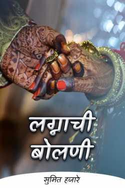 Lagnachi Bolni - 1 by सुमित हजारे in Marathi