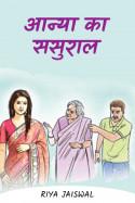 Riya Jaiswal द्वारा लिखित  आन्या का ससुराल - 4 बुक Hindi में प्रकाशित