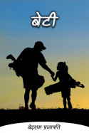 """बेदराम प्रजापति """"मनमस्त"""" द्वारा लिखित  बेटी - 10 - अंतिम भाग बुक Hindi में प्रकाशित"""