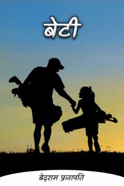 """बेदराम प्रजापति """"मनमस्त"""" द्वारा लिखित बेटी' बुक  हिंदी में प्रकाशित"""