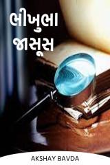 ભીખુભા જાસૂસ by Akshay Bavda in Gujarati