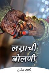 लग्नाची बोलणी द्वारा सुमित हजारे in Marathi