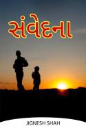 સંવેદના by Jignesh Shah in Gujarati
