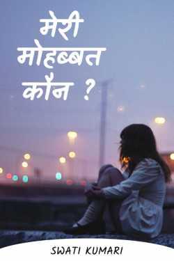 मेरी मोहब्बत कौन...? by Swati Kumari in :language
