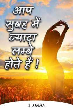 S Sinha द्वारा लिखित  आप सुबह में ज्यादा लम्बे होते हैं  ! बुक Hindi में प्रकाशित