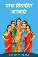 पांच विवाहित कन्याएं by Anand M Mishra in Hindi