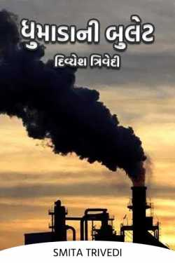 Bullets of Smoke by Smita Trivedi in Gujarati