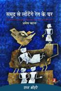 अमेय कान्त - समुद्र से लौटेंगे रेत के घर by राज बोहरे in Hindi