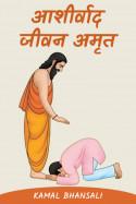 Kamal Bhansali द्वारा लिखित  आशीर्वाद - जीवन अमृत बुक Hindi में प्रकाशित